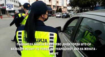 """Embedded thumbnail for Полицијата во Делчево дел од активноста """"Биди горда што си жена"""""""